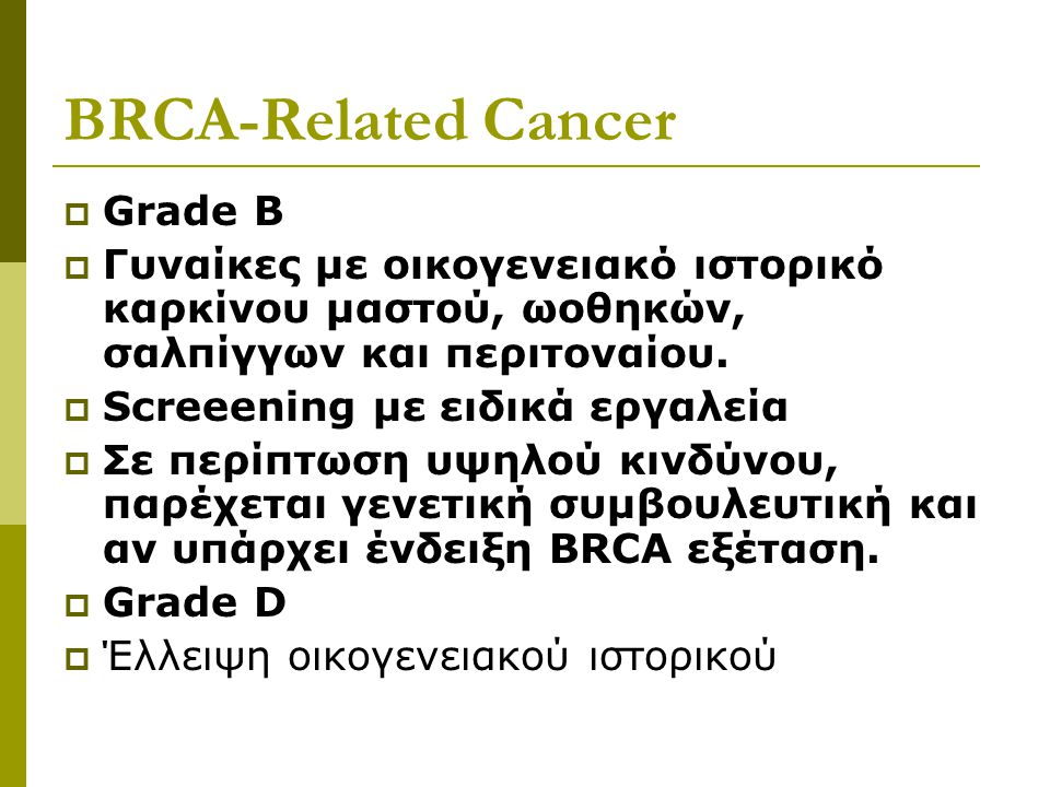 BRCA-Related Cancer Grade B
