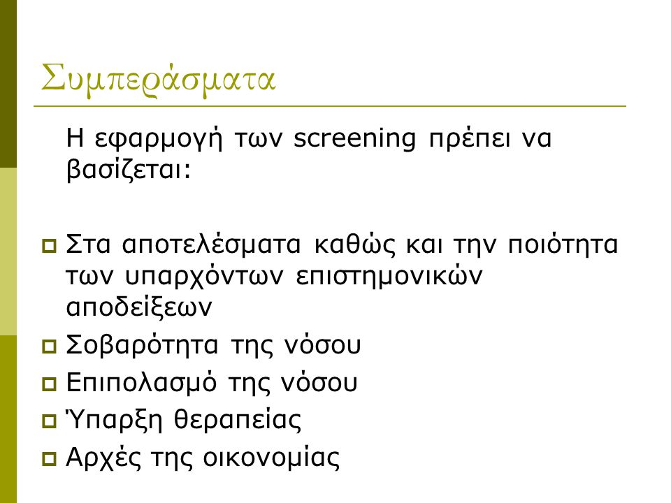 Clinical Categories Cancer Συμπεράσματα