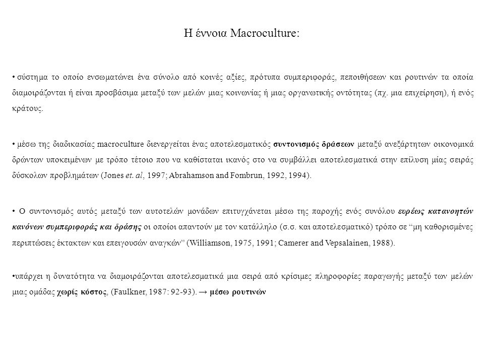 H έννοια Macroculture: