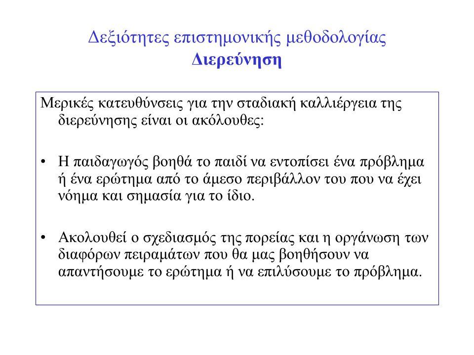 Δεξιότητες επιστημονικής μεθοδολογίας Διερεύνηση