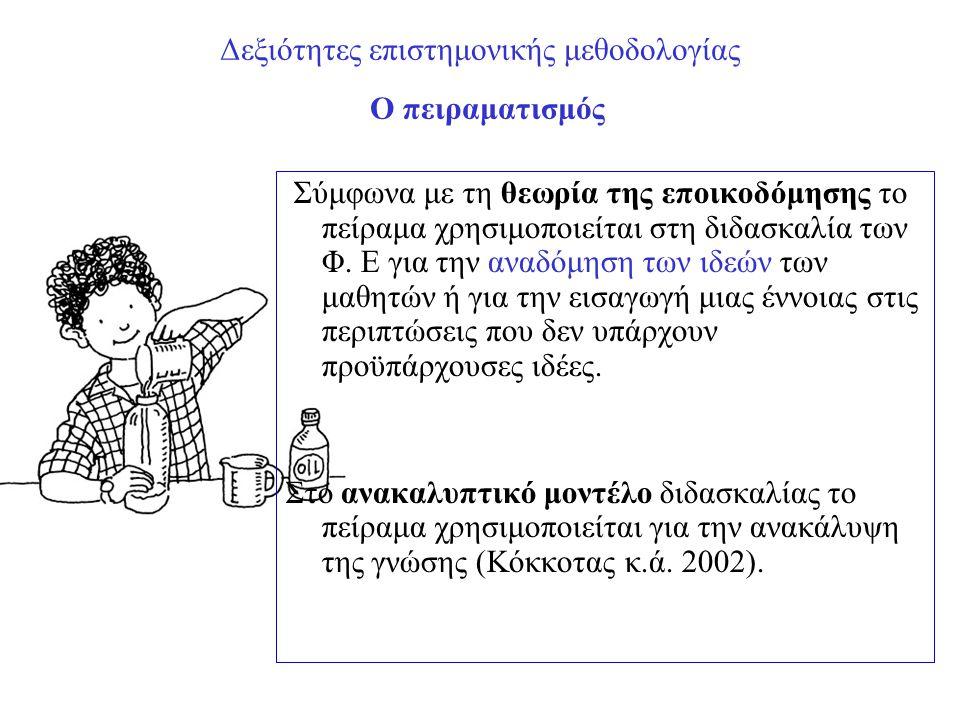 Δεξιότητες επιστημονικής μεθοδολογίας Ο πειραματισμός