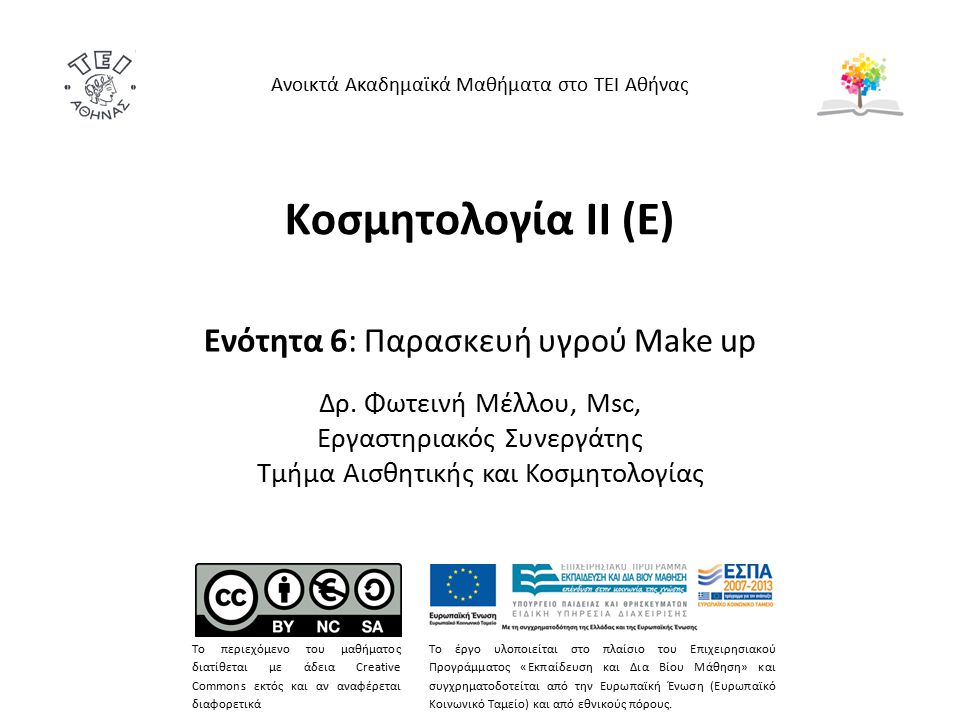 Παρασκευή υγρού Make up