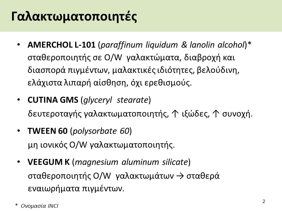 Συντηρητικά PROPYL PARABEN. METHYL PARABEN. GERMALL 115.