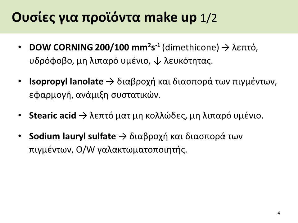 Ουσίες για προϊόντα make up 2/2