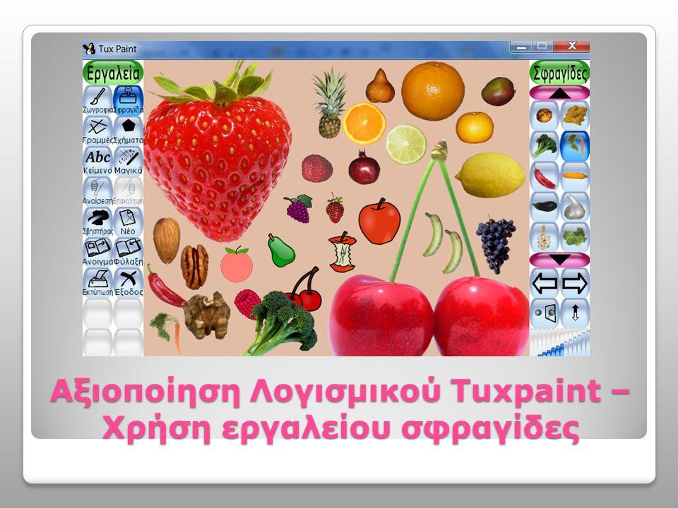 Αξιοποίηση Λογισμικού Tuxpaint – Χρήση εργαλείου σφραγίδες