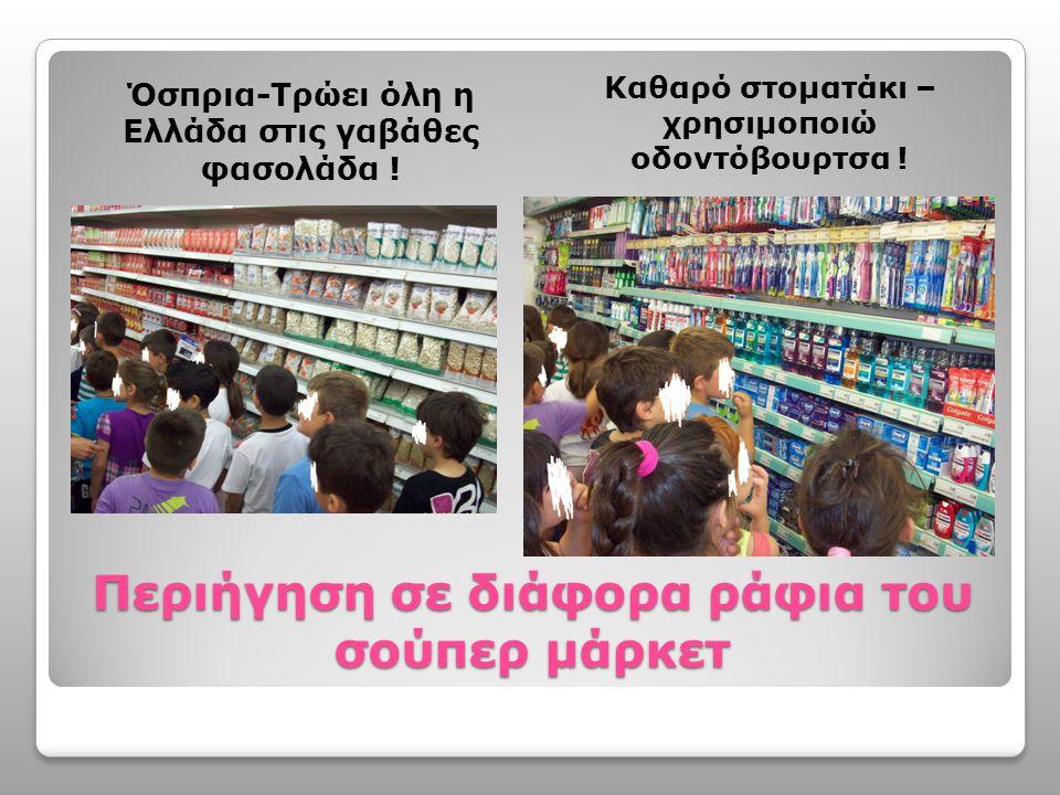 Περιήγηση σε διάφορα ράφια του σούπερ μάρκετ