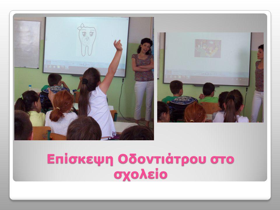 Επίσκεψη Οδοντιάτρου στο σχολείο