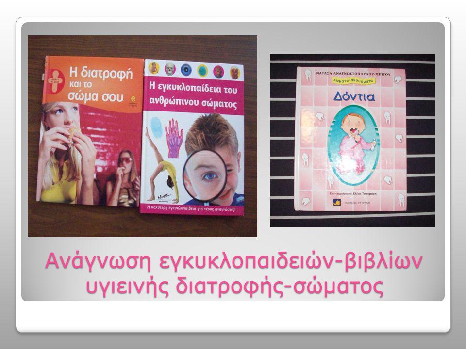 Ανάγνωση εγκυκλοπαιδειών-βιβλίων υγιεινής διατροφής-σώματος