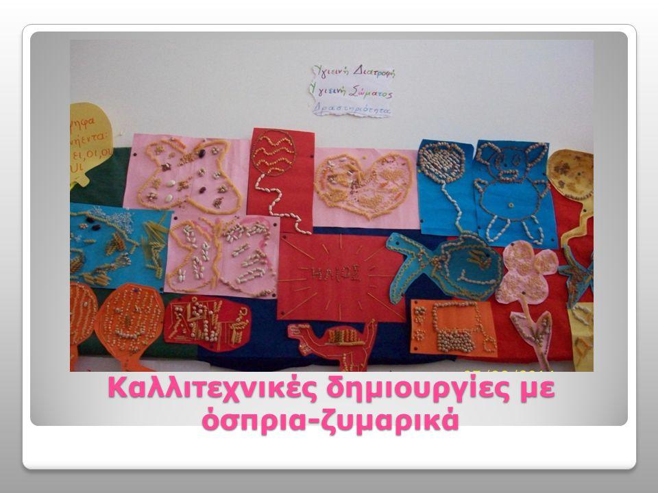 Καλλιτεχνικές δημιουργίες με όσπρια-ζυμαρικά