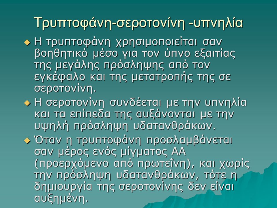 Τρυπτοφάνη-σεροτονίνη -υπνηλία
