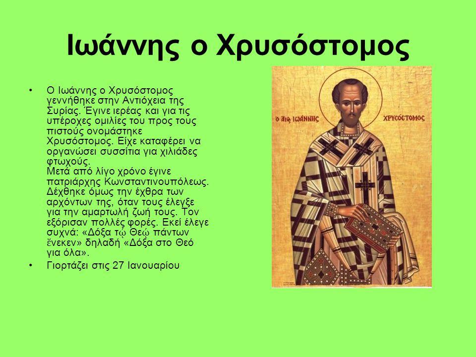 Ιωάννης ο Χρυσόστομος
