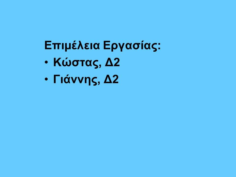 Επιμέλεια Εργασίας: Κώστας, Δ2 Γιάννης, Δ2