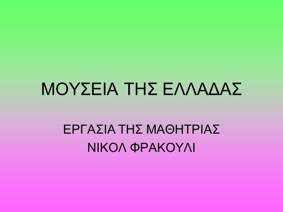 ΕΡΓΑΣΙΑ ΤΗΣ ΜΑΘΗΤΡΙΑΣ ΝΙΚΟΛ ΦΡΑΚΟΥΛΙ