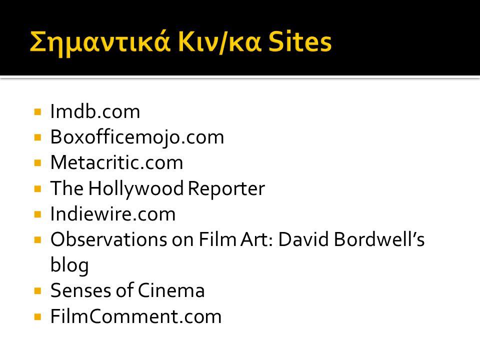 Σημαντικά Κιν/κα Sites