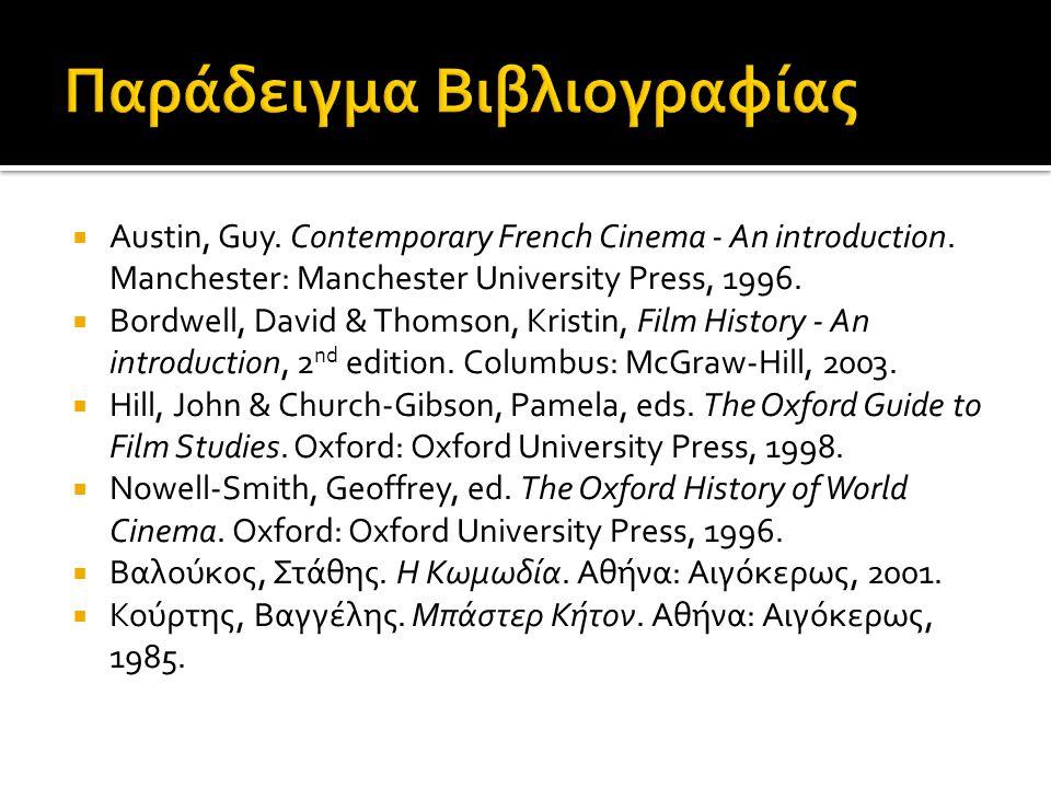 Παράδειγμα Βιβλιογραφίας