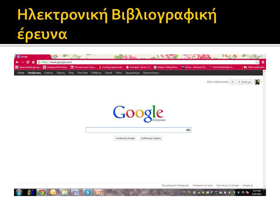 Ηλεκτρονική Βιβλιογραφική έρευνα