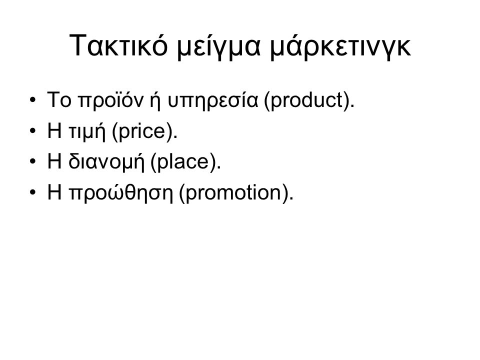Τακτικό μείγμα μάρκετινγκ