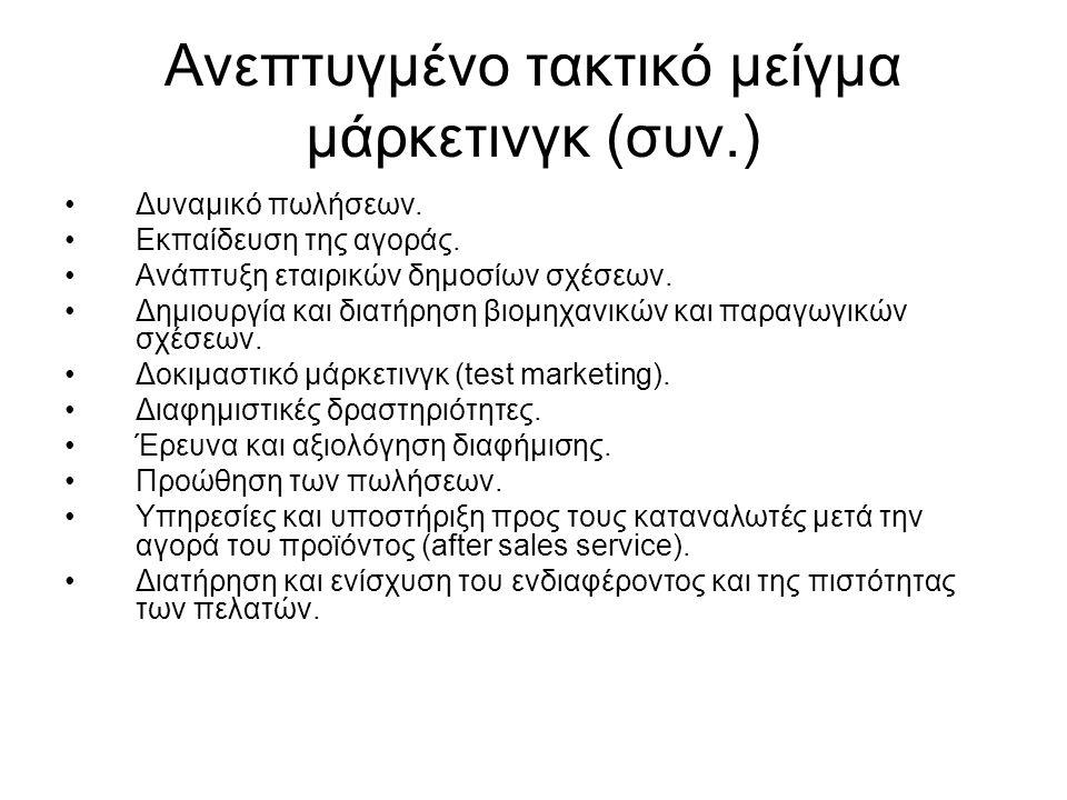 Ανεπτυγμένο τακτικό μείγμα μάρκετινγκ (συν.)