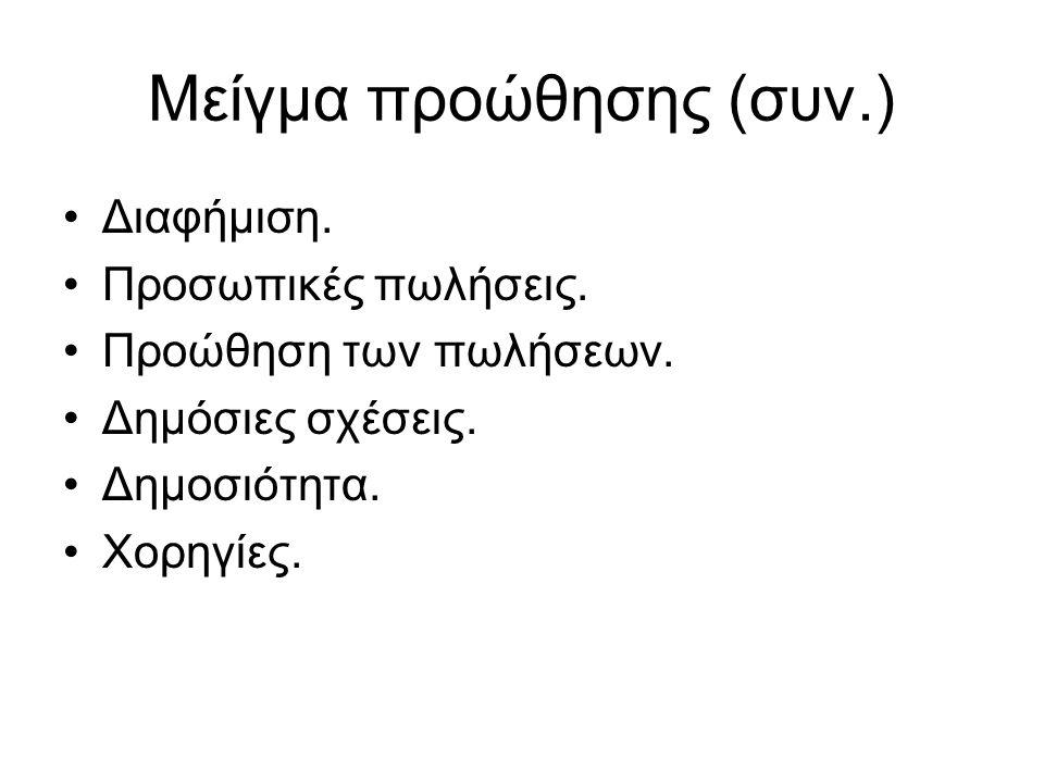 Μείγμα προώθησης (συν.)