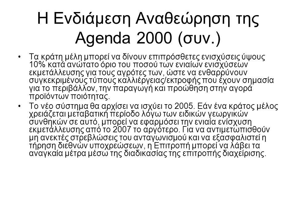 Η Ενδιάμεση Αναθεώρηση της Agenda 2000 (συν.)