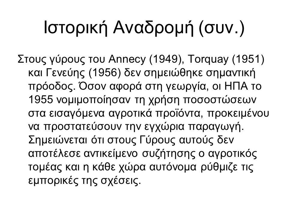 Ιστορική Αναδρομή (συν.)