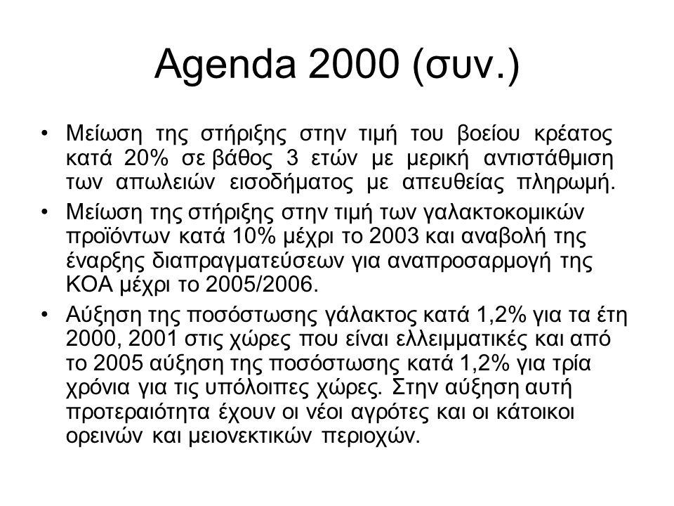 Agenda 2000 (συν.)