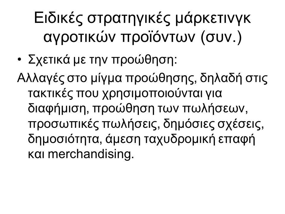 Ειδικές στρατηγικές μάρκετινγκ αγροτικών προϊόντων (συν.)