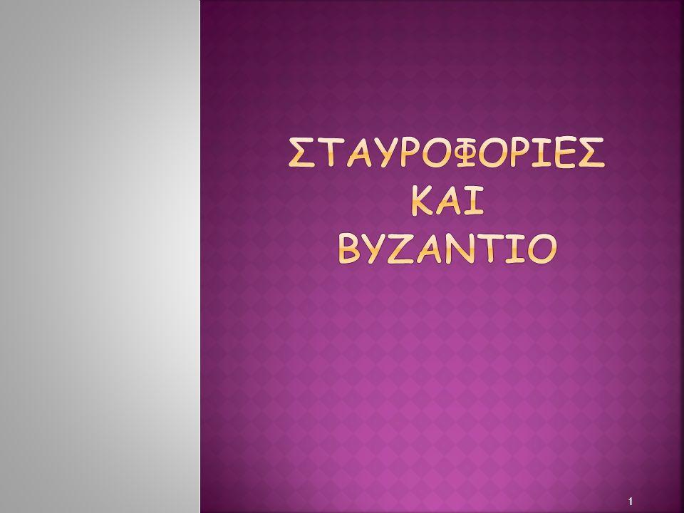 Σταυροφοριεσ και βυζαντιο