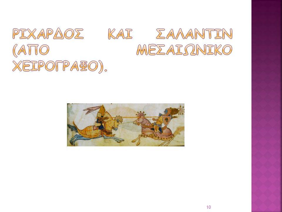 Ριχαρδος και Σαλαντιν (απο μεσαιωνικο χειρογραφο).