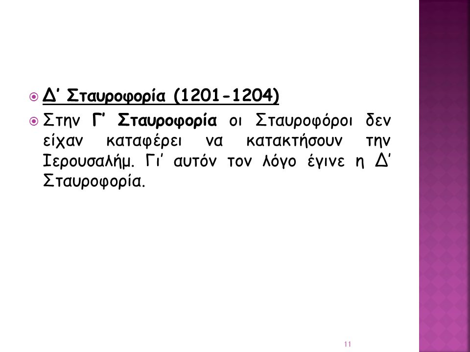 Δ' Σταυροφορία (1201-1204)