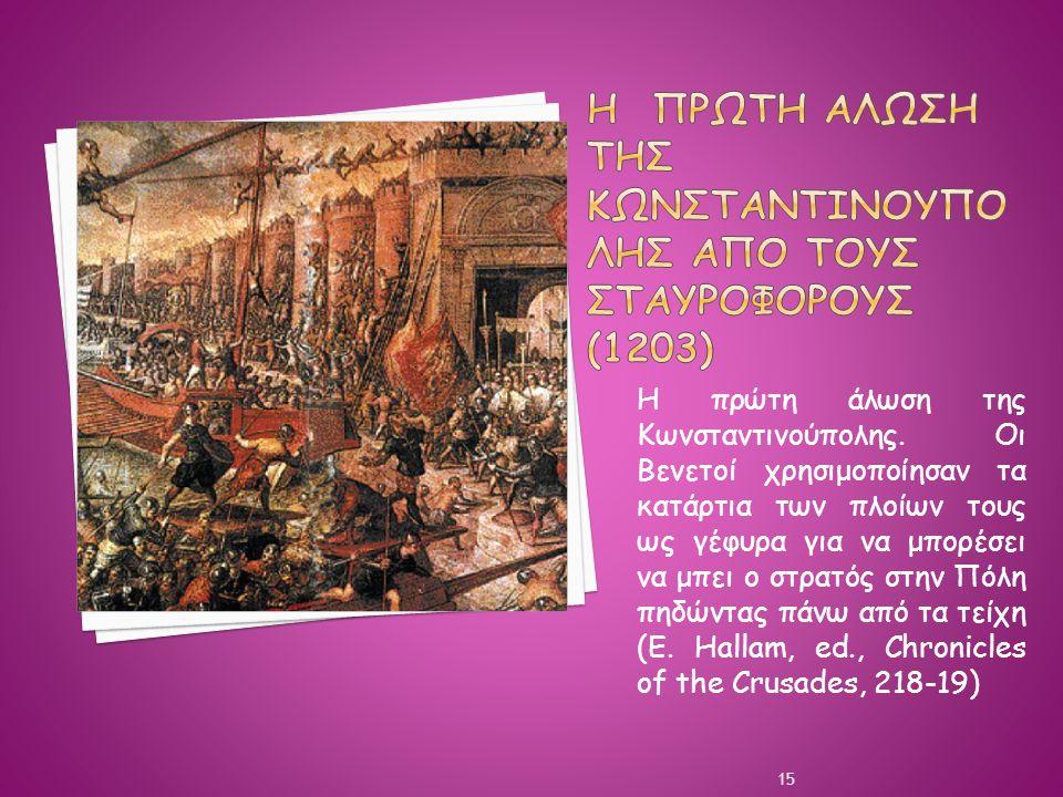 Η πρωτη αλωση της κωνσταντινουπολης απο τους σταυροφορους (1203)