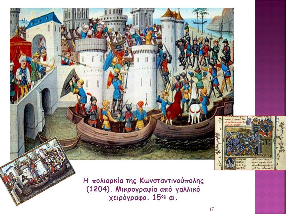 Η πολιορκία της Κωνσταντινούπολης (1204)