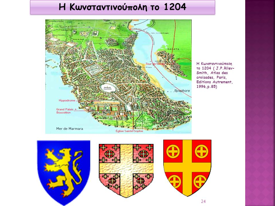 Η Κωνσταντινούπολη το 1204 Βaudouin