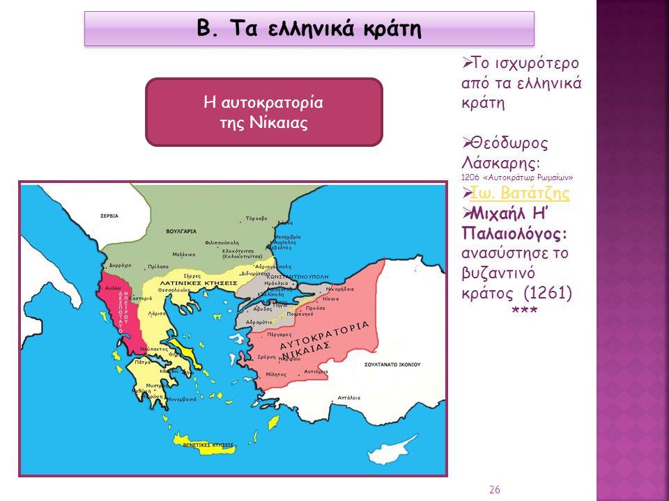 Β. Τα ελληνικά κράτη Το ισχυρότερο από τα ελληνικά κράτη