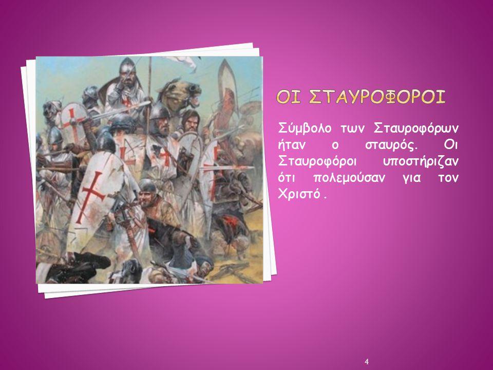 Οι σταυροφοροι Σύμβολο των Σταυροφόρων ήταν ο σταυρός.