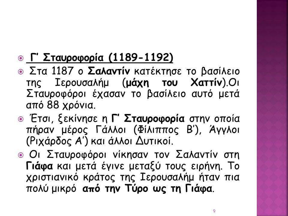 Γ' Σταυροφορία (1189-1192)