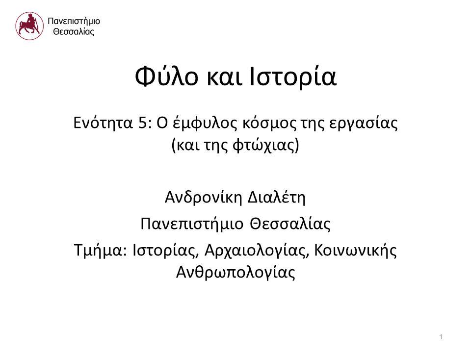Φύλο και Ιστορία Ενότητα 5: Ο έμφυλος κόσμος της εργασίας (και της φτώχιας) Ανδρονίκη Διαλέτη. Πανεπιστήμιο Θεσσαλίας.
