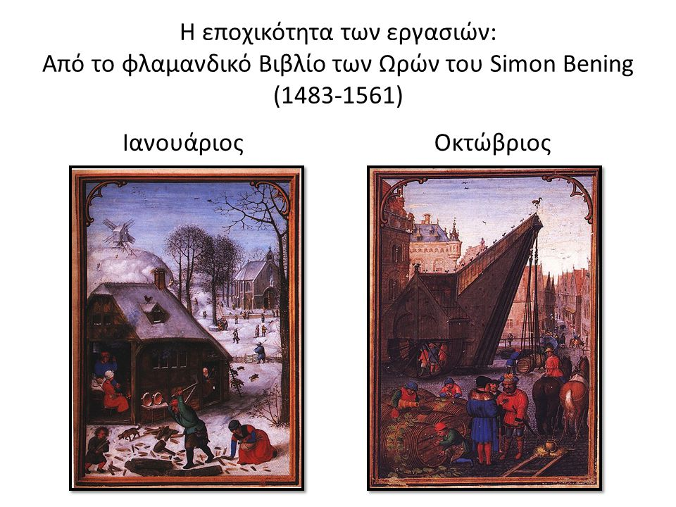 Η εποχικότητα των εργασιών: Από το φλαμανδικό Βιβλίο των Ωρών του Simon Bening (1483-1561)
