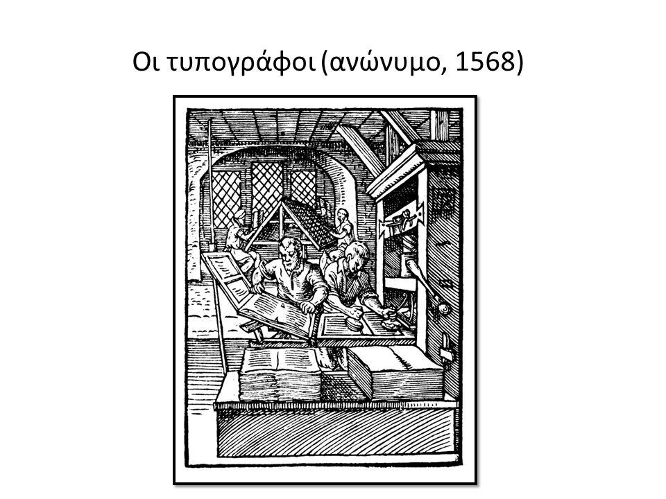 Οι τυπογράφοι (ανώνυμο, 1568)