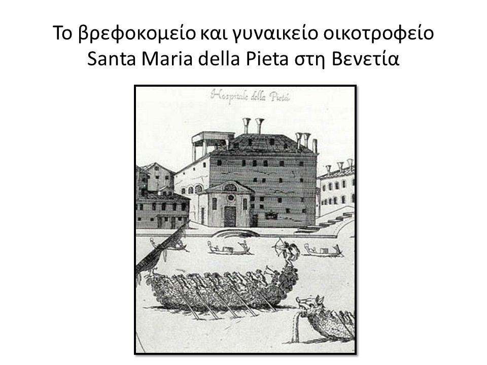 Το βρεφοκομείο και γυναικείο οικοτροφείο Santa Maria della Pieta στη Βενετία