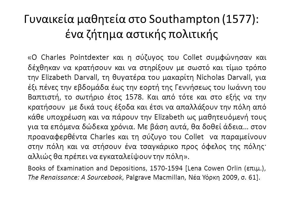 Γυναικεία μαθητεία στο Southampton (1577): ένα ζήτημα αστικής πολιτικής