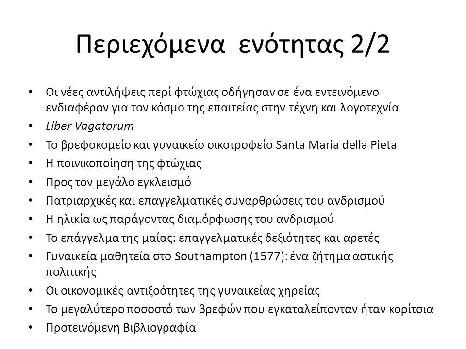 Περιεχόμενα ενότητας 2/2