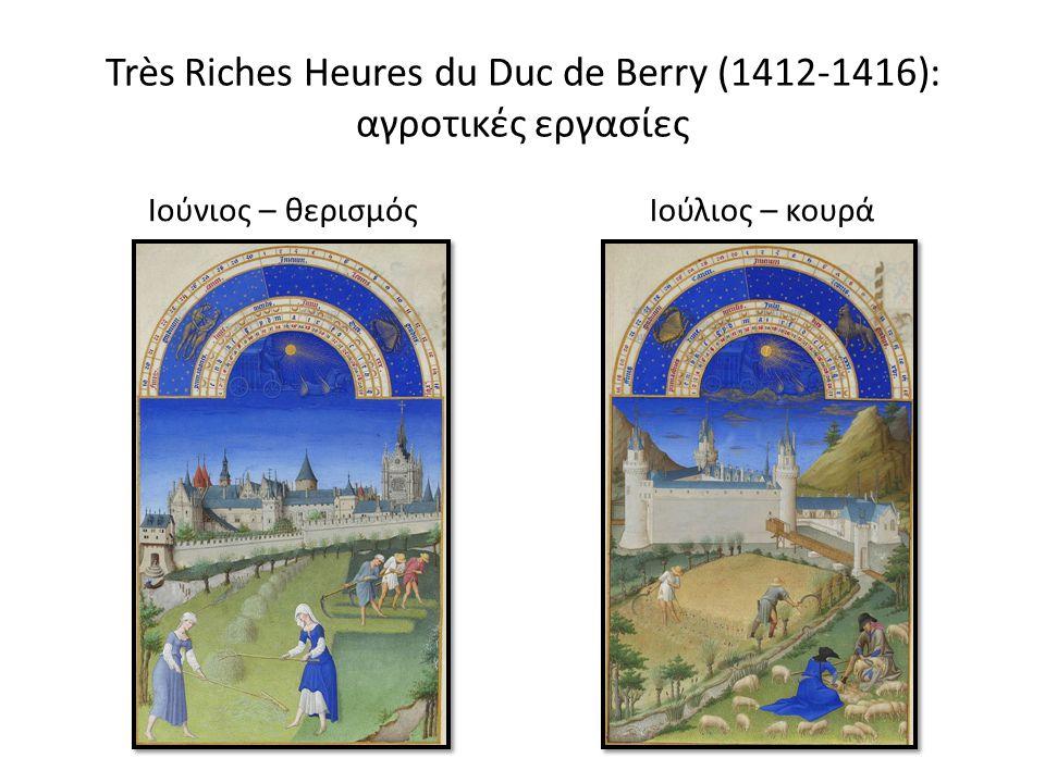Très Riches Heures du Duc de Berry (1412-1416): αγροτικές εργασίες