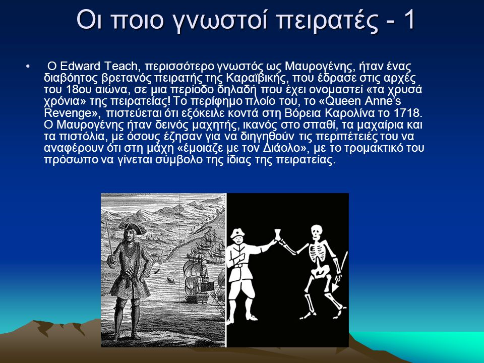 Οι ποιο γνωστοί πειρατές - 1