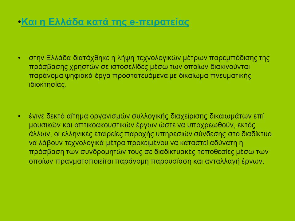 Και η Ελλάδα κατά της e-πειρατείας