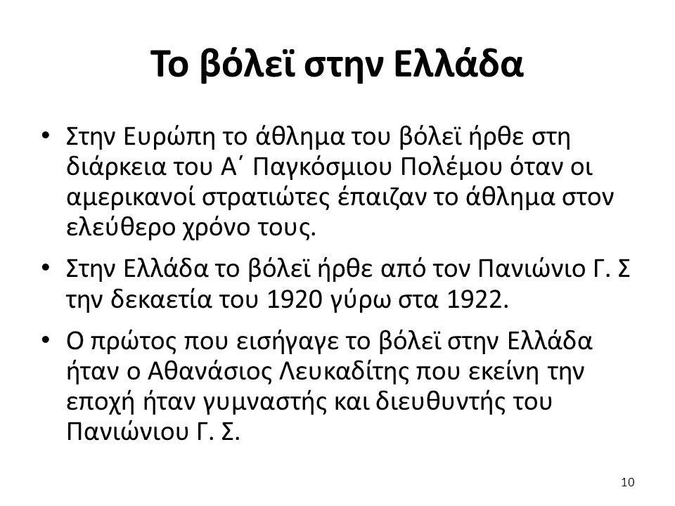 Το βόλεϊ στην Ελλάδα