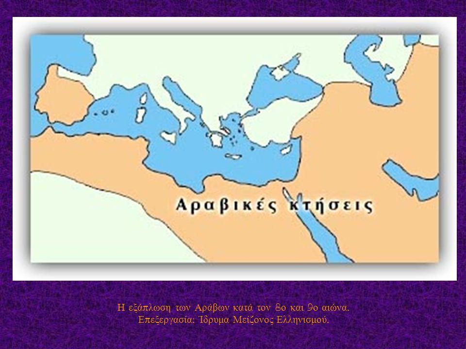Η εξάπλωση των Αράβων κατά τον 8ο και 9ο αιώνα