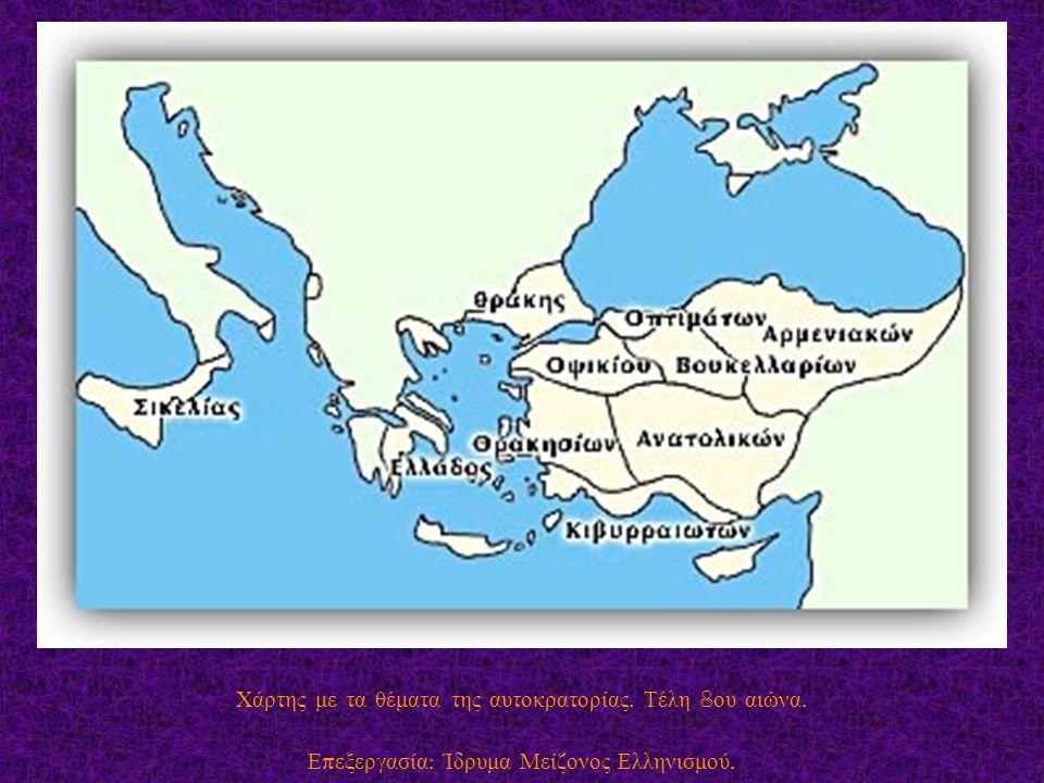 Χάρτης με τα θέματα της αυτοκρατορίας. Τέλη 8ου αιώνα