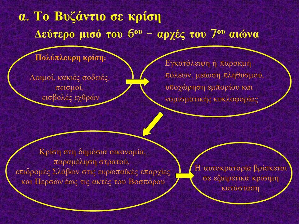α. Το Βυζάντιο σε κρίση Δεύτερο μισό του 6ου – αρχές του 7ου αιώνα