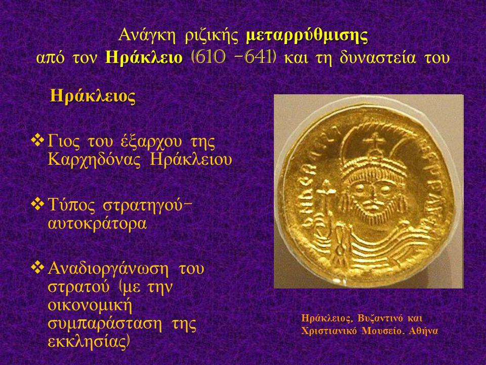 Γιος του έξαρχου της Καρχηδόνας Ηράκλειου